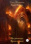 Храм Мортис: Посланница Преисподней