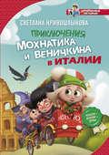 Приключения Мохнатика и Веничкина в Италии