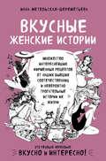 Вкусные женские истории