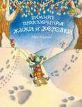 Зимние приключения Жужи и Коровки