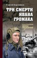 Три смерти Ивана Громака