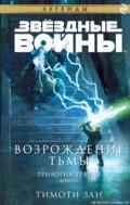 Звёздные Войны. Трилогия о Трауне. Книга 2. Возрождение тьмы