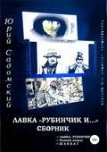 Лавка «Рубинчик и…». Сборник