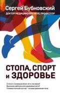 Стопа, спорт и здоровье