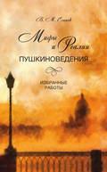 Мифы и реалии пушкиноведения. Избранные работы