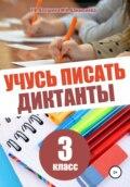 Учусь писать диктанты. 3 класс
