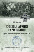 Русская армия на чужбине. Драма военной эмиграции 1920—1945 гг.