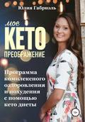 Мое кето преображение: Программа комплексного оздоровления и похудения при помощи кето-диеты