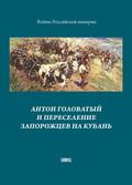 Антон Головатый и переселение запорожцев на Кубань