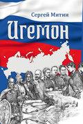 Игемон. Размышления о региональной власти в России
