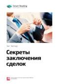 Ключевые идеи книги: Секреты заключения сделок. Зиг Зиглар