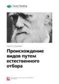 Ключевые идеи книги: Происхождение видов путем естественного отбора. Чарльз Дарвин