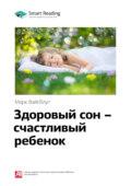 Краткое содержание книги: Здоровый сон – счастливый ребенок. Марк Вайсблут