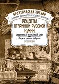Рецепты старинной русской кухни: скоромный и постный стол. Секреты хранения продуктов