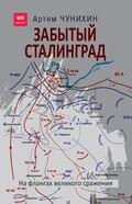 Забытый Сталинград. На флангах великого сражения