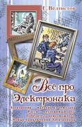 Все про Электроника (сборник)