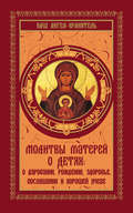 Молитвы матерей о детях
