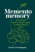 Memento memory. Как улучшить память, концентрацию и продуктивность мозга