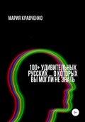 100+ удивительных русских… о которых вы могли не знать