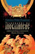 Толкование на Апокалипсис святого Апостола и Евангелиста Иоанна Богослова. В 24 словах и 72 главах
