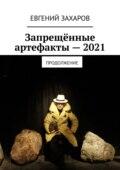 Запрещённые артефакты–2021. Продолжение