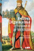 Империи Средневековья. От Каролингов до Чингизидов