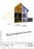 Как построить дом мечты (пошаговая инструкция управления проектом)