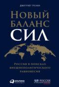 Новый баланс сил. Россия в поисках внешнеполитического равновесия