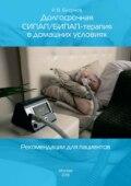 Проведение СИПАП\/БИПАП-терапии в домашних условиях. Рекомендации для пациентов
