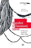 Муравей в стеклянной банке. Чеченские дневники 1994–2004