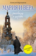 Мария и Вера (сборник)