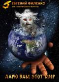 Дарю вам этот мир (сборник)