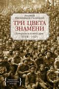 Три цвета знамени. Генералы и комиссары. 1914–1921