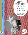 Дети-тюфяки и дети-катастрофы