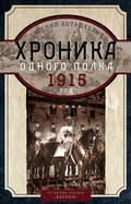 Хроника одного полка. 1915 год