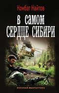 В самом сердце Сибири