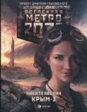 Метро 2033: Крым-3. Пепел империй