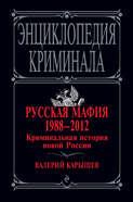 Русская мафия 1988–2012. Криминальная история новой России