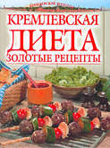 Золотые рецепты кремлевской диеты