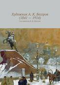 Художник А. К. Беггров(1841–1914)