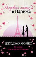 Медовый месяц вПариже