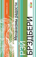 Механизмы радости (сборник)