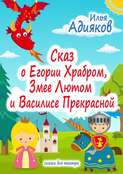 Сказ о Егории Храбром, Змее Лютом и Василисе Прекрасной. Сказка для театра