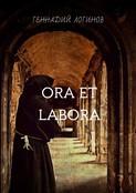Ora et labora. Повесть опослушнике Иакове, Святой Инквизицииитаинственных кругах наполях