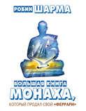 Большая книга монаха, который продал свой «феррари» (сборник)