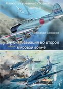 Палубная авиация воВторой мировой войне. Иллюстрированный сборник. ЧастьII