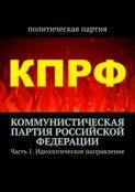 Коммунистическая партия Российской Федерации. Часть 1. Идеологическое направление
