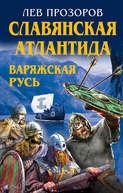 Славянская Атлантида – Варяжская Русь
