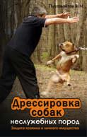 Дрессировка собак неслужебных пород. Защита хозяина и личного имущества