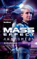Mass Effect. Андромеда: Инициация